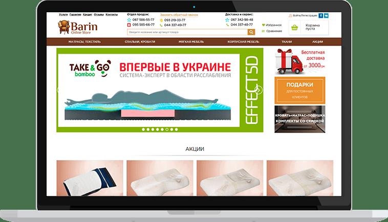 интернет магазин мебели Barin ооо информационные технологии