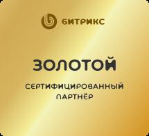 Золотой сертифицированный партнёр Битрикс