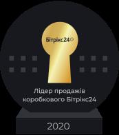 Лидер продаж и внедрений коробочного Битрикс24 (2020)