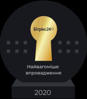 Самое весомое внедрение Битрикс24 в Украине (2020)