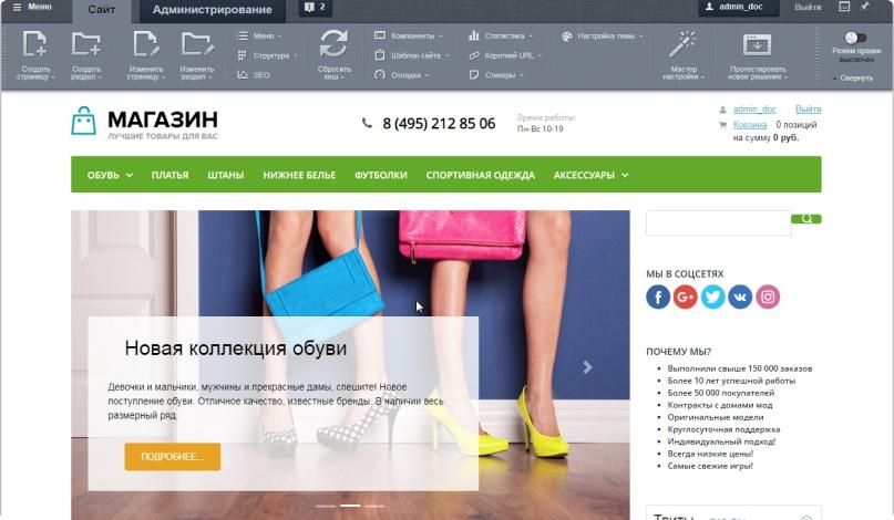 Встроенные возможности для электронной коммерции